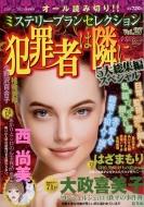 ミステリーブランセレクション Vol.27 Mystery Blanc (ミステリーブラン)2018年 7月号増刊
