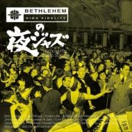 Bethlehemの夜ジャズ -compiled By Tatsuo Sunaga