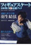 フィギュアスケート日本男子応援ブック figure skating SHOW TIME DIA Collection