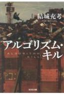 アルゴリズム・キル 光文社文庫