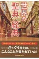 世界の聖典・経典 知れば知るほど面白い 光文社知恵の森文庫