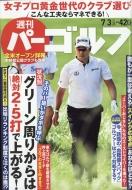 週刊パーゴルフ版 2018年 7月 3日号
