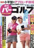週刊パーゴルフ版 2018年 7月 10日号
