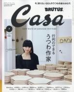 Casa BRUTUS (カーサ・ブルータス)2018年 7月号