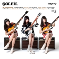 My Name is SOLEIL (アナログレコード)