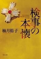 検事の本懐 角川文庫