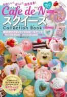 Cafe de N スクイーズ Collection Book -限定ゆめかわパープルロールケーキ & ワッフルサンド & ハートチュロスつき-
