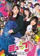 ミューブ♪ 〜秘密の歌園〜DVD-BOX(4枚組)