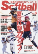 SOFTBALL MAGAZINE (ソフトボールマガジン)2018年 8月号