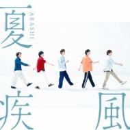 夏疾風 【初回限定盤】(+DVD)
