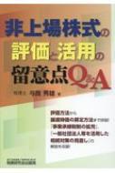 非上場株式の評価と活用の留意点Q&A