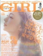 and GIRL (アンドガール)2018年 8月号(表紙:安室奈美恵)