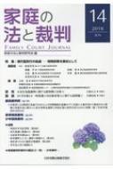 家庭の法と裁判 第14号 2018 Jun