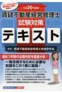 賃貸不動産経営管理士 試験対策テキスト 平成30年度版