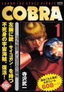 COBRA 1 コブラ復活 イレズミの三姉妹 MFコミックス MFR
