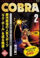 COBRA 2 ラグ・ボール 二人の軍曹 MFコミックス MFR