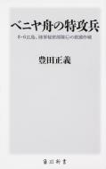 ベニヤ舟の特攻兵 8・6広島、陸軍秘密部隊マルレの救援作戦 角川新書