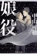 娘役 角川文庫