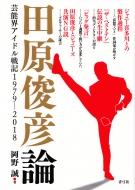 田原俊彦論 芸能界アイドル戦記 1979-2018