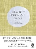 耳鳴りに悩んだ音楽家がつくったCDブック Music for Ringing by WORLD STANDARD