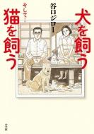犬を飼う そして…猫を飼う 書籍扱いコミックス単行本