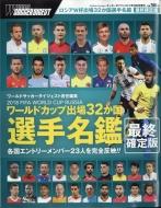 2018FIFA WORLD CUP RUSSIA ワールドカップ出場32ヶ国選手名鑑 サッカーダイジェスト 2018年 7月 24日号増刊