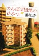 たんぽぽ団地のひみつ 新潮文庫