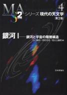 銀河 1 銀河と宇宙の階層構造 シリーズ現代の天文学