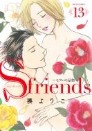 S-friends-セフレの品格-13 ジュールコミックス