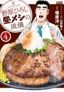 野原ひろし 昼メシの流儀 4 アクションコミックス