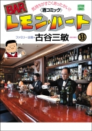 Barレモン・ハート 33 アクションコミックス