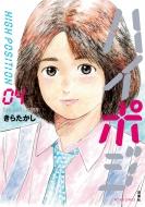 ハイポジ 4 アクションコミックス