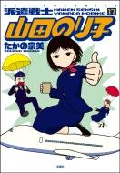 派遣戦士山田のり子 17 アクションコミックス