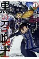 黒の召喚士 1 ガルドコミックス