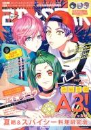 2D☆STAR Vol.11 別冊ジュノン