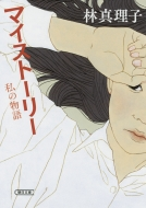 マイストーリー 私の物語 朝日文庫