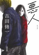 悪人 新装版 朝日文庫