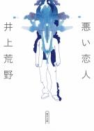 悪い恋人 朝日文庫