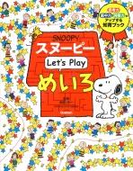 スヌーピー Let's Play めいろ