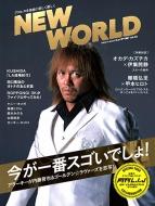 NEW WORLD 2 新日本プロレス公式ブック 新潮ムック