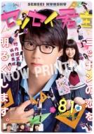 映画「センセイ君主」 メモリアルカード【Loppi限定】