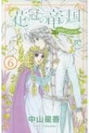 花冠の竜の国 Encore 花の都の不思議な一日 6 プリンセス・コミックス
