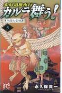 変幻退魔夜行 カルラ舞う! 湖国幻影城 3 ボニータ・コミックス