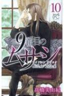 9番目のムサシ サイレント ブラック 10 ボニータ・コミックス