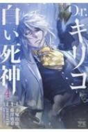 Dr.キリコ-白い死神-4 ヤングチャンピオン・コミックス