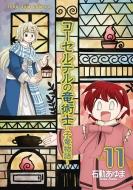 コーセルテルの竜術士 〜子竜物語〜11 IDコミックス/ZERO-SUMコミックス