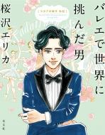バレエで世界に挑んだ男 〜スタアの時代 外伝〜光文社コミックス