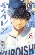 群青にサイレン 8 マーガレットコミックス