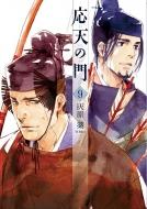 応天の門 9 バンチコミックス