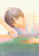 中学聖日記 4 フィールコミックス Fc Swing